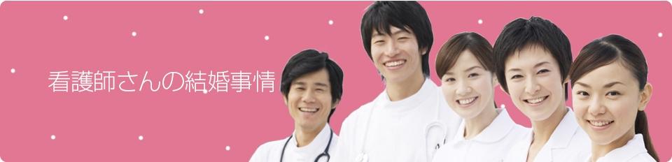 看護師ライフの情報サイト